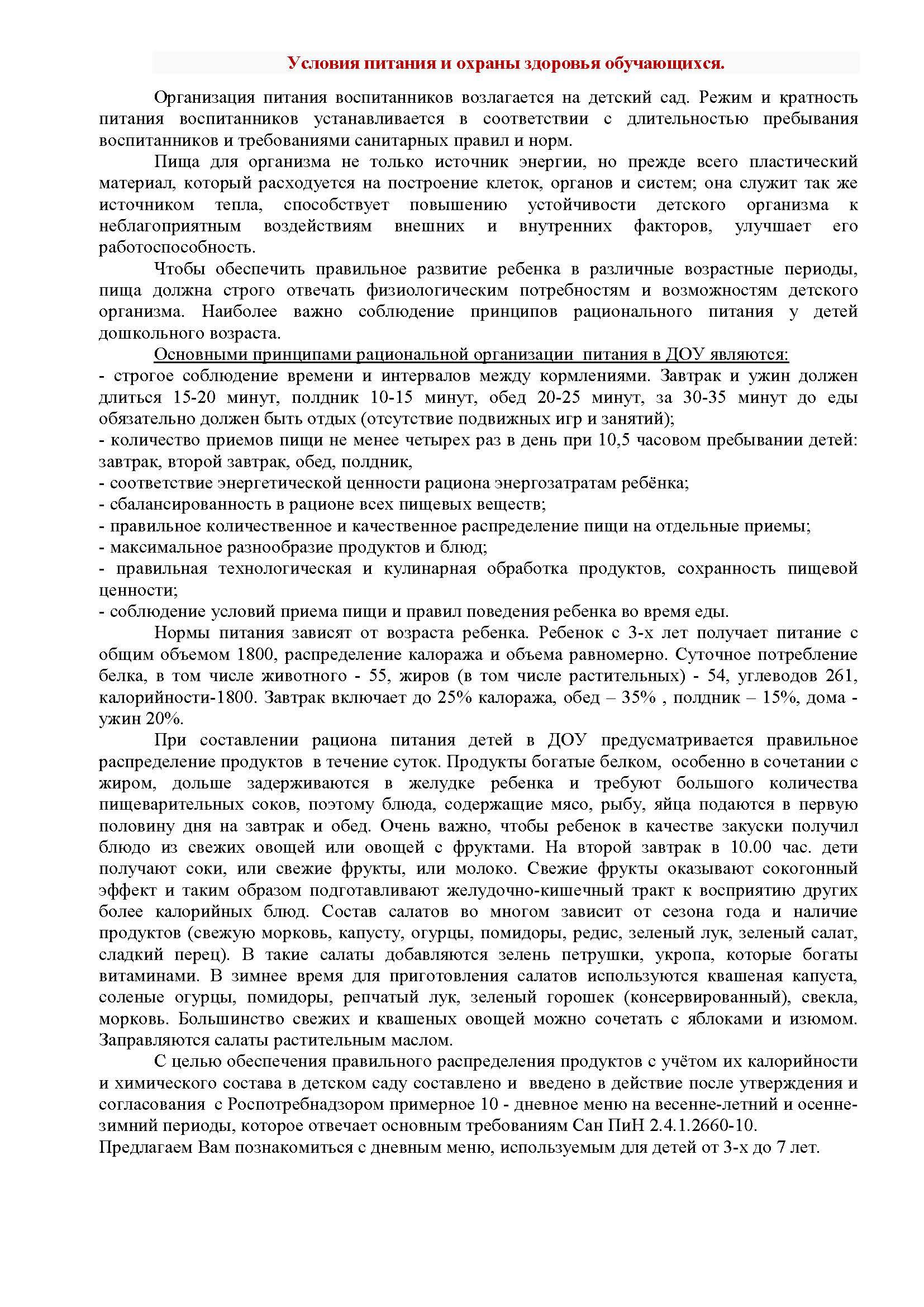 Условия питания и охраны здоровья обучающихся_Страница_1