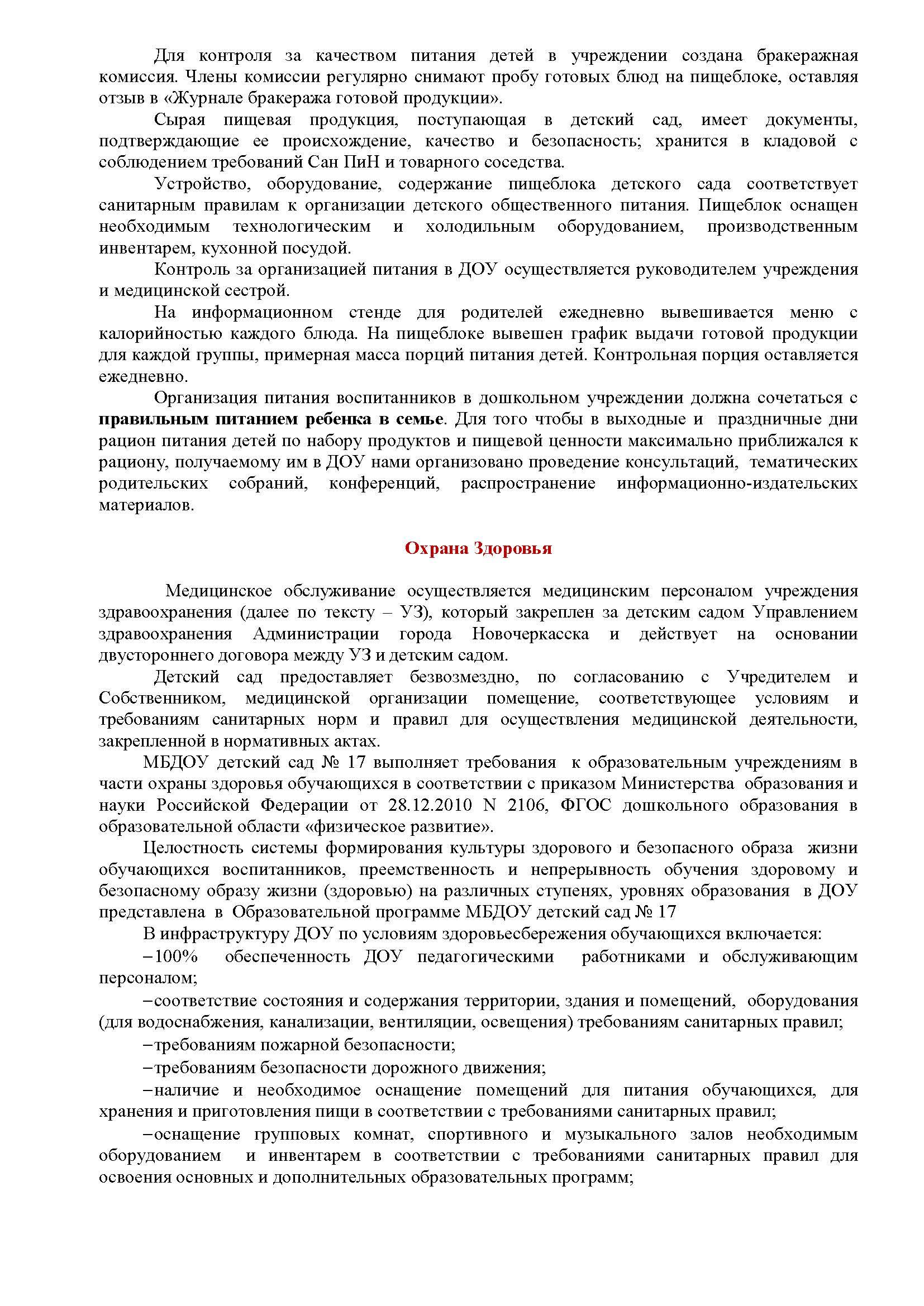 Условия питания и охраны здоровья обучающихся_Страница_3
