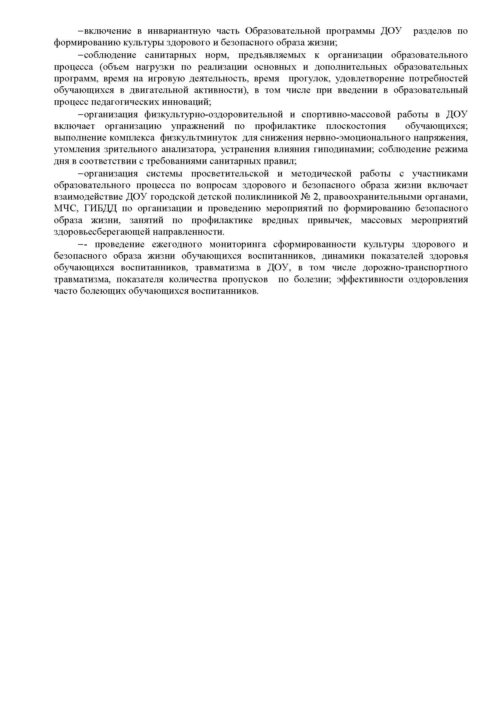 Условия питания и охраны здоровья обучающихся_Страница_4