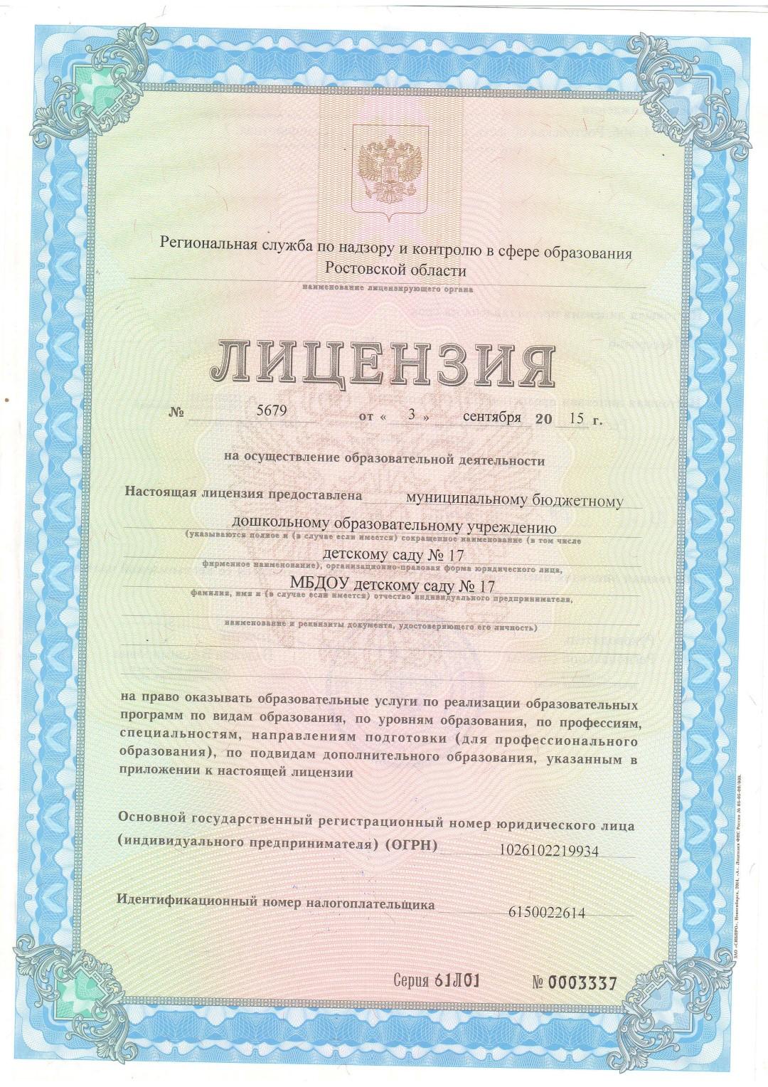 Лицензия 2015_Страница_1 (Large)