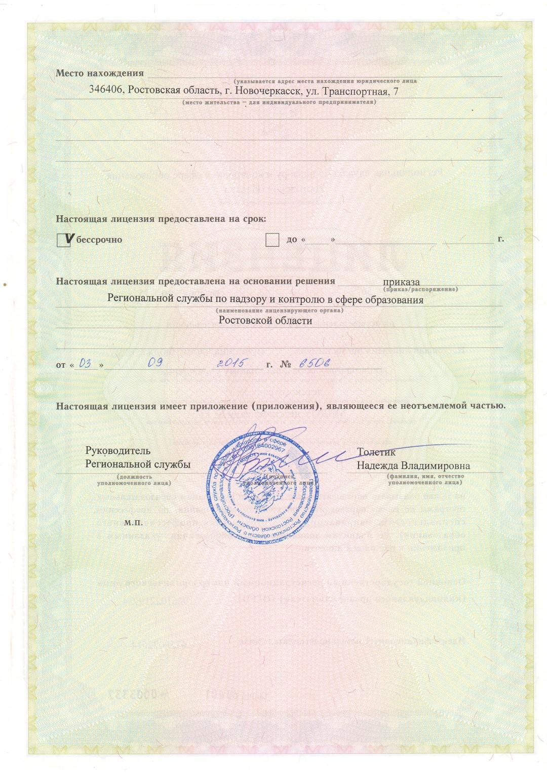 Лицензия 2015_Страница_2 (Large)