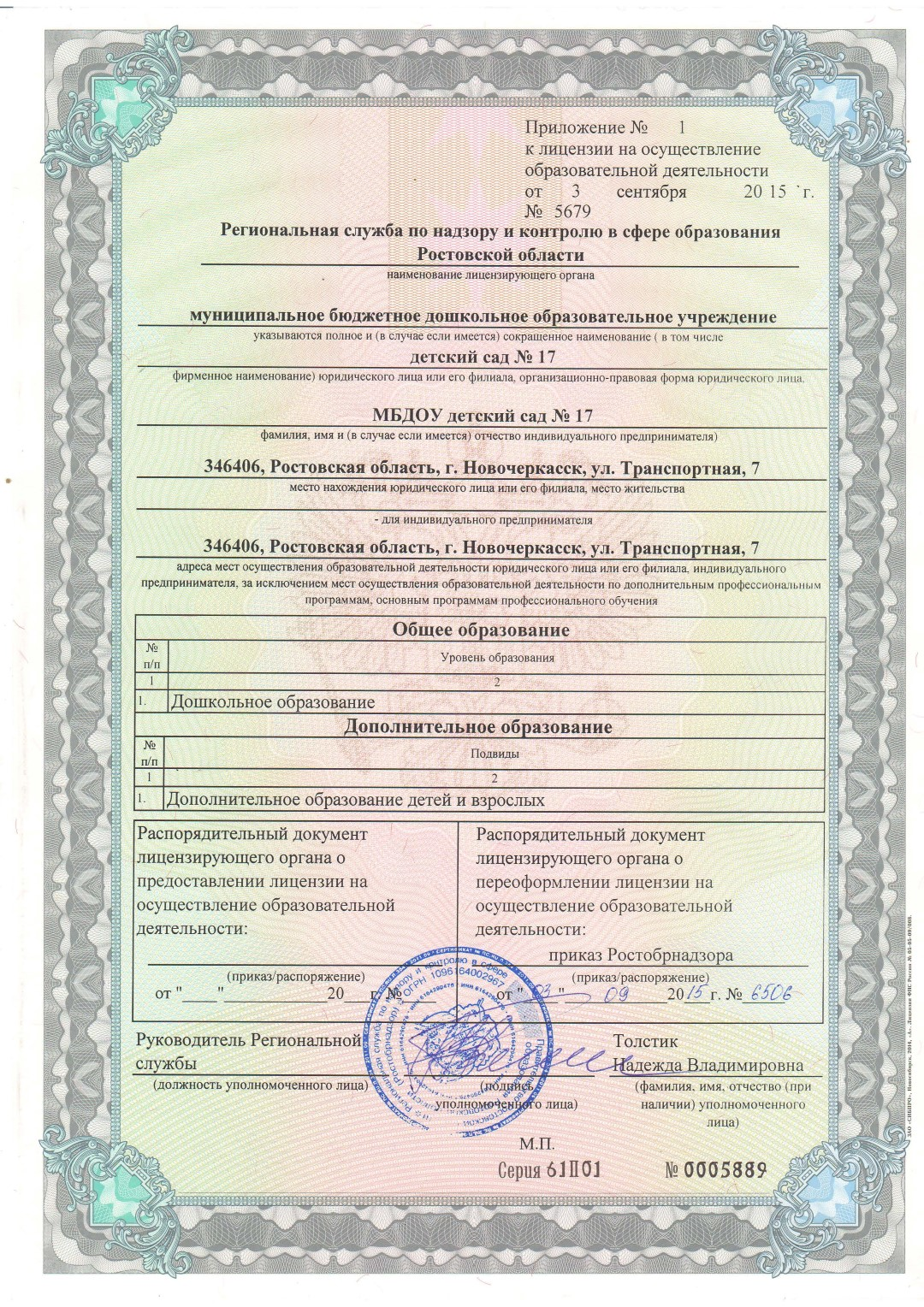 Лицензия 2015_Страница_3 (Large)
